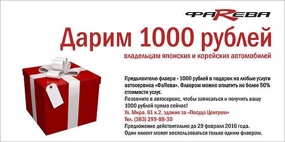 Дарим 1000 рублей