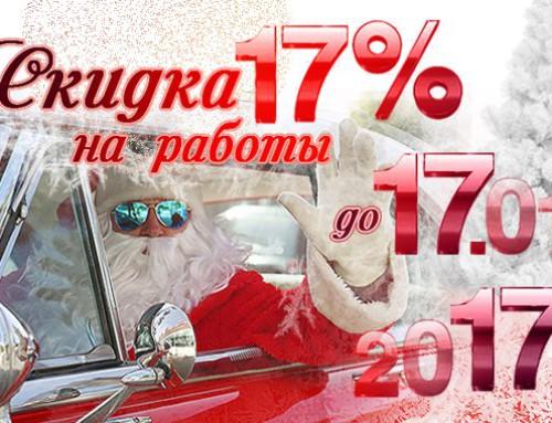 Новогодняя скидка 17%