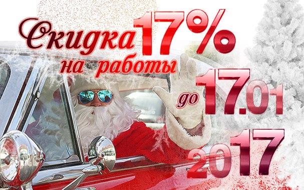Новогодняя скидка 17% на услуги